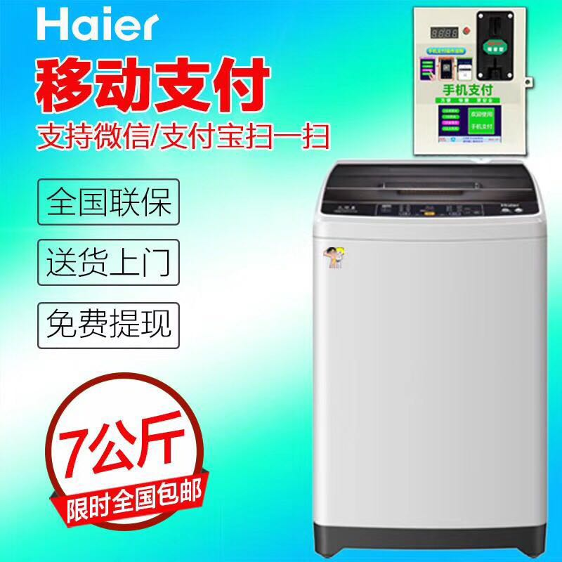 直销海尔/Haier 7.5公斤大容量投币刷卡手机支付洗衣机洗衣吧校园酒店城中村首选商用自助全自动洗衣机