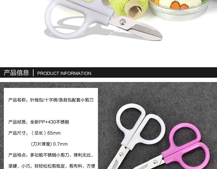 热销现货 针线包小剪刀 手工不锈钢小剪刀 迷你直头塑料剪刀批发示例图99