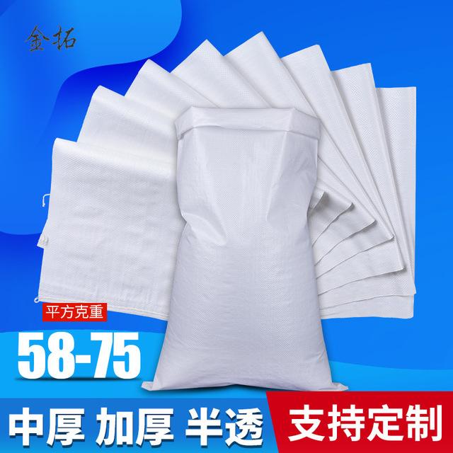 白色半透塑料编织袋,定做亮白包装袋,快递打包批发,加厚蛇皮编织袋