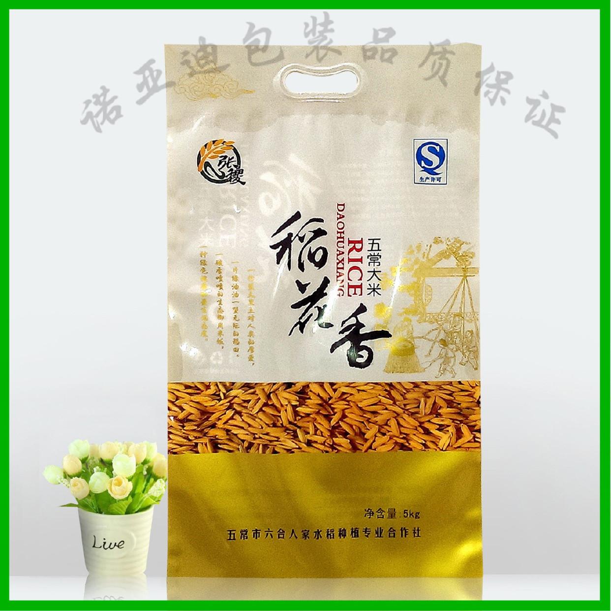 大米种子袋 食品包装袋 大米袋厂家 食品真空包装袋 大米包装定做图片