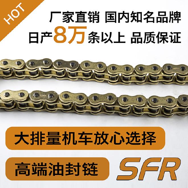 順峰鏈業SFR,520HV,密封圈鏈條,油封鏈條,大排量摩托車鏈條,250CC,300CC,400CC