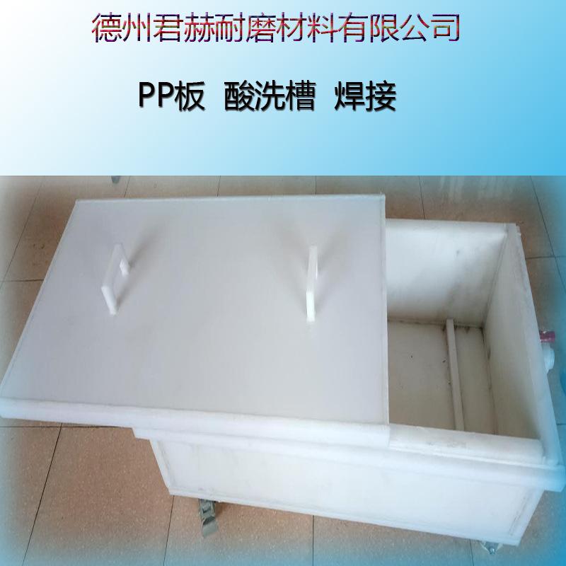 PP水箱加工訂做 酸洗槽 耐酸堿易焊接水槽 龜箱魚池聚丙烯板水箱示例圖1