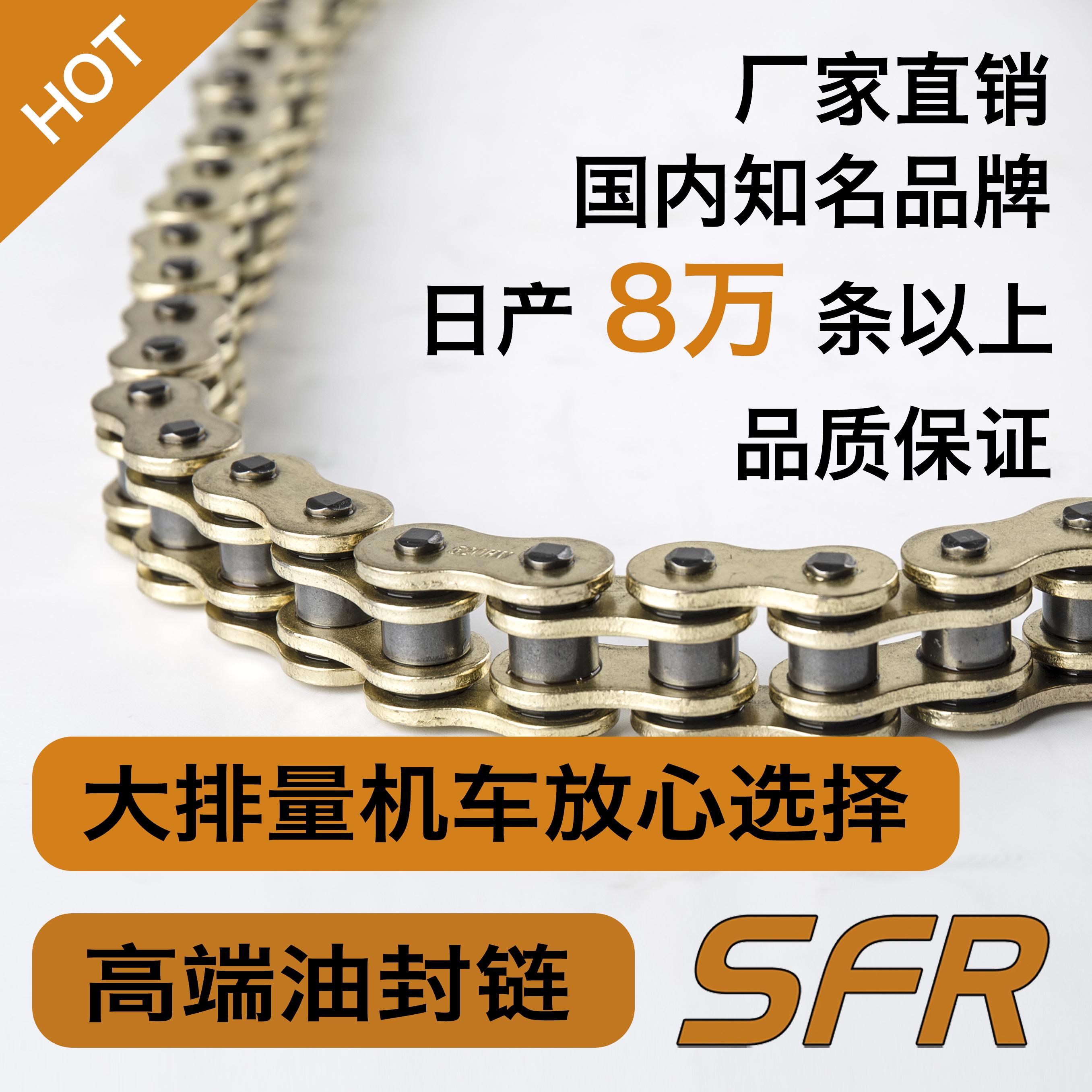 順峰鏈業,SFR,525HV,525HO,密封圈鏈條,油封鏈條,大排量摩托車鏈條,300CC,400CC,跑車,越野