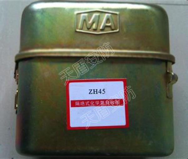 供应ZH45化学氧自救器 天盾化学氧自救器厂家 自救器供应商示例图2
