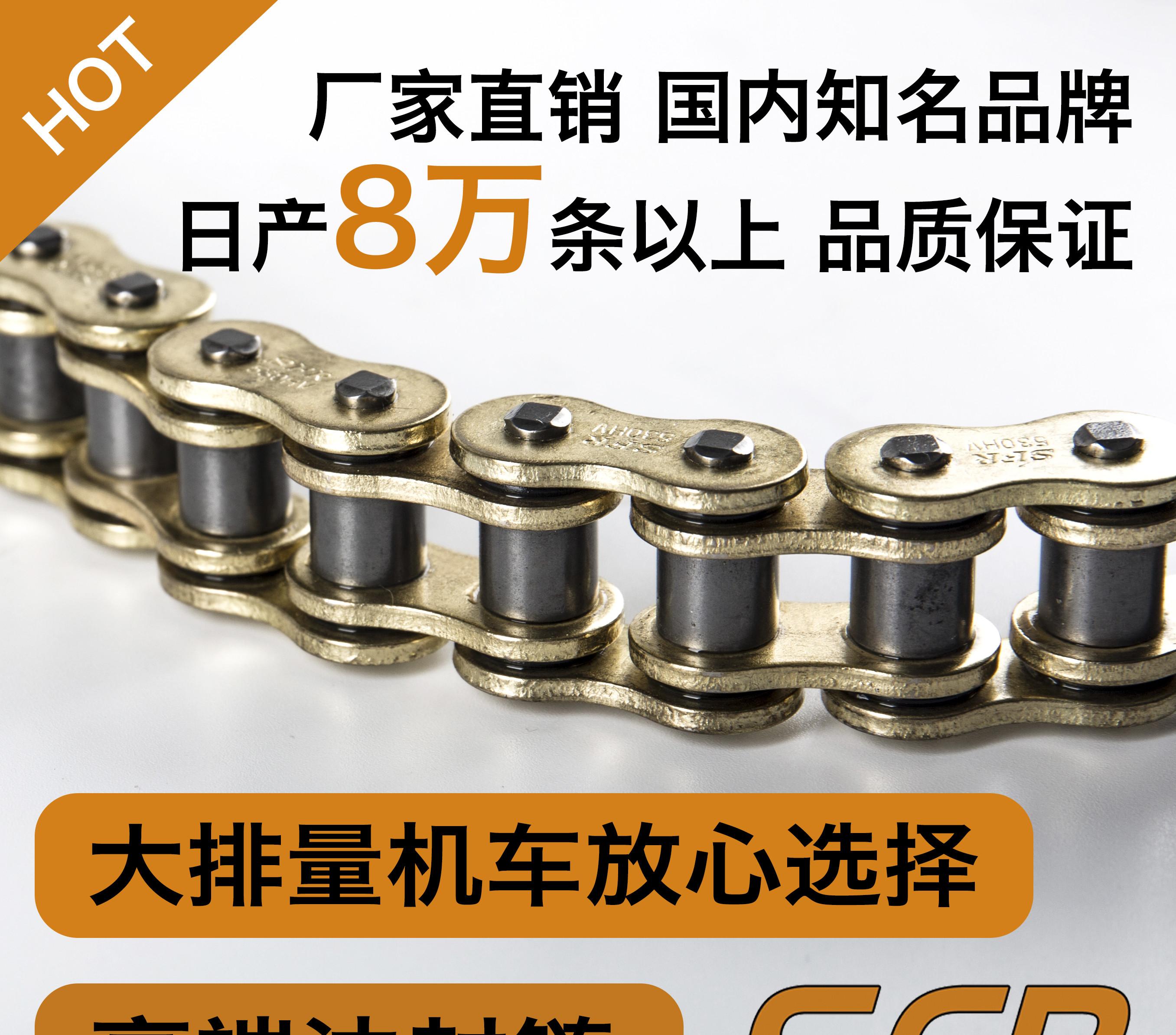 顺峰链业SFR,530HO,530HV,密封圈链条,油封链条,大排量摩托车链条,600CC,800CC,1000CC
