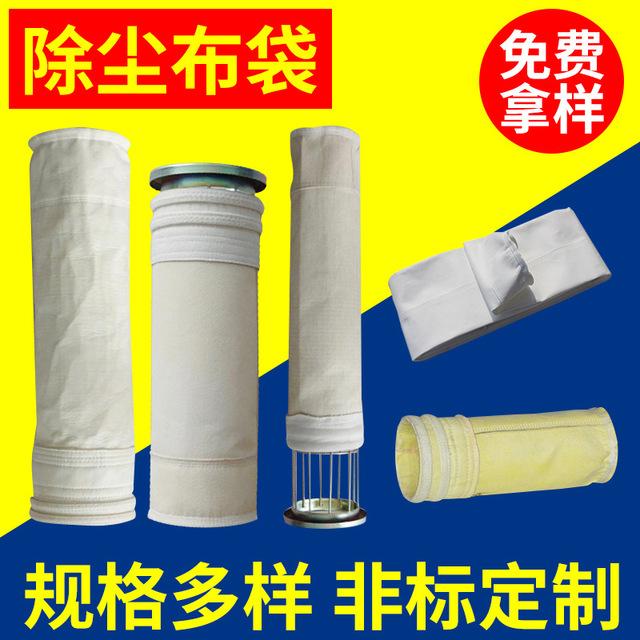 定制玻璃纤维针刺毡工业除尘布袋 燃煤锅炉高温布袋 耐腐蚀布袋