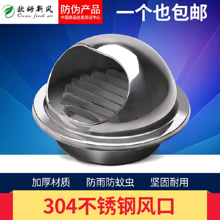 304不锈钢风帽防雨帽 油烟机烟道卫生间外墙风罩排气出风口外气口图片