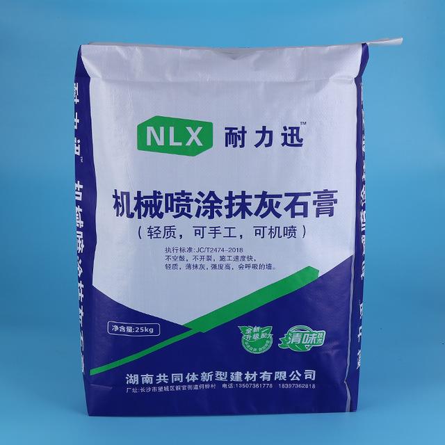 防水复合空白石膏粉编织包装袋定做 水泥建材打包pe阀口袋定制