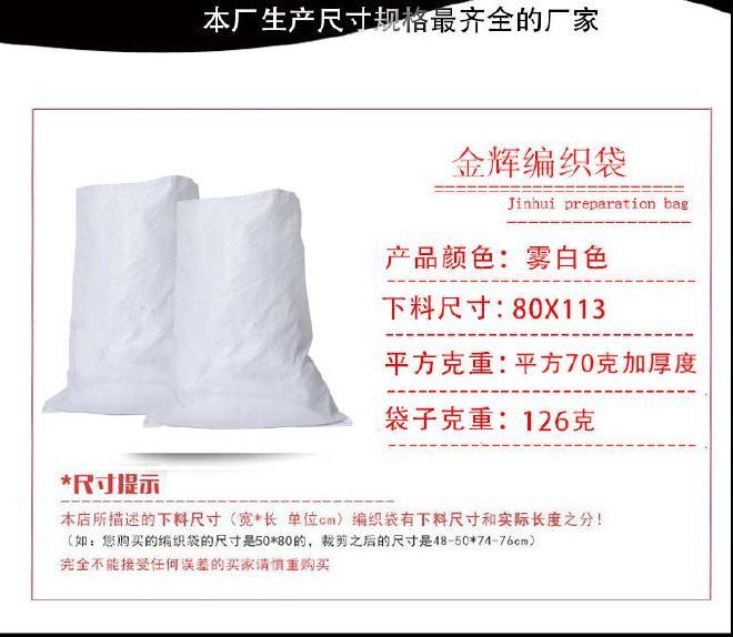 白色PP塑料��袋加厚80*113大�平方70克再生料蛇皮袋物流包�b袋示例�D7