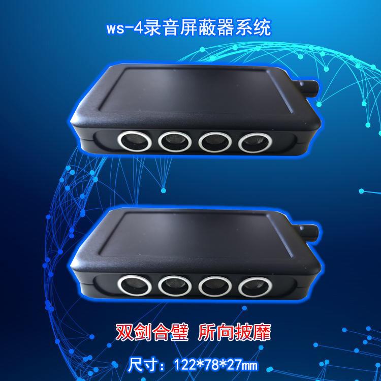 英讯 ws-4录音屏蔽系统 权威检测 质量保证 厂家直销 便携灵活示例图1