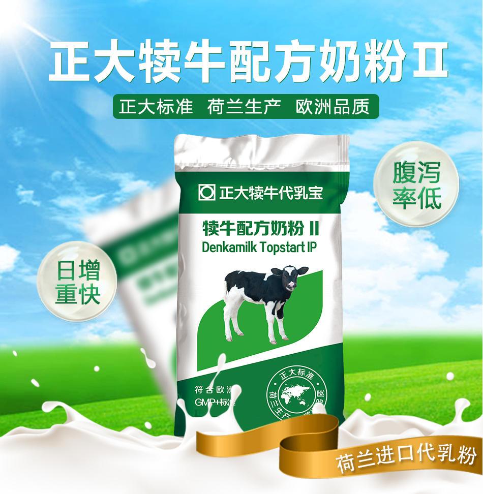犊牛代乳粉正大犊牛代乳粉示例图1