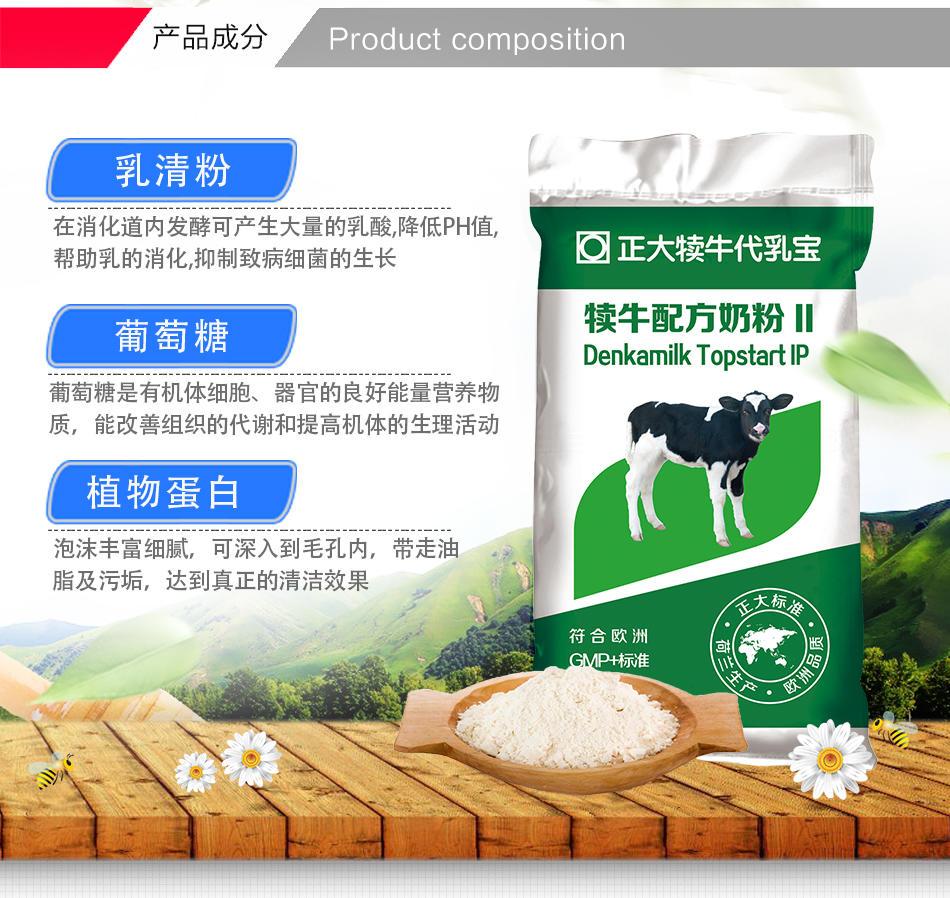 犊牛代乳粉正大犊牛代乳粉示例图4