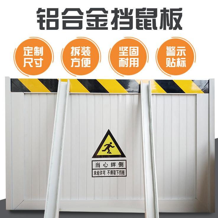 机电室配电室仓库挡鼠板 定制铝合金不锈钢挡鼠板防鼠板