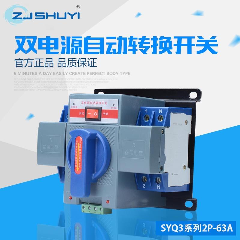 厂家直销2P/63双电源自动切换转换开关,万高型,转换切换装置