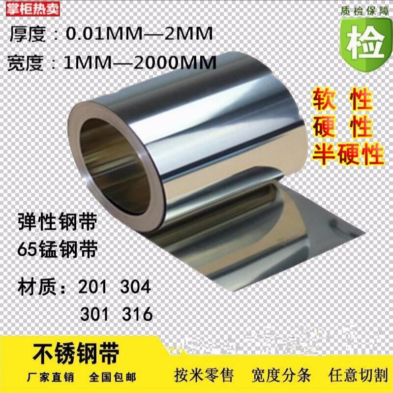 批发销售316不锈钢带 深冲压 电子专用 SUS316L不锈钢带 耐海水腐