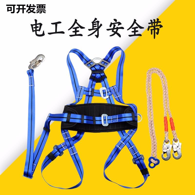 全身五點式電工安全帶戶外高空作業施工防墜落安全帶安全繩保險帶套裝 歐式安全帶 雙保險