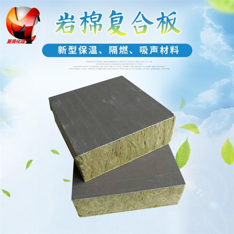 夏美建材生产 屋面隔热防火岩棉复合板 高密度岩棉复合板 保温性能好 环保无味保温材料