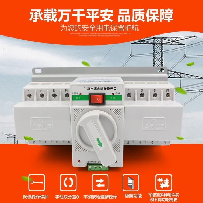 安川雙電源自動轉換開關ACQ3R-63A/4P、自動轉換開關、雙電源開關廠家直銷