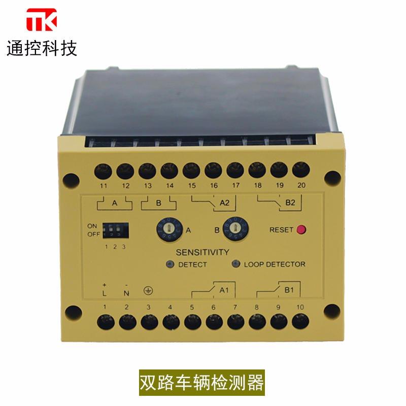 TK60通用車輛檢測器 工業地感檢測器雙路檢測器 方向識別檢測器 車檢器