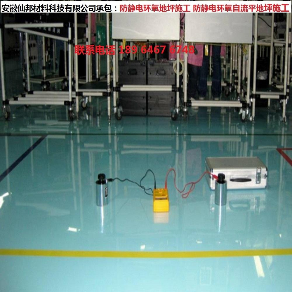防靜電環氧地坪施工