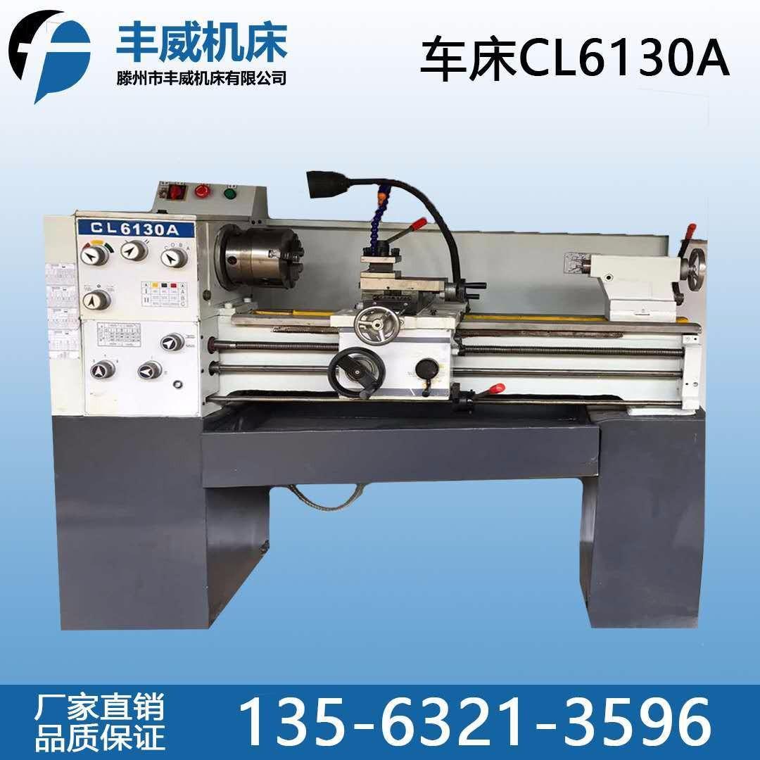 廠家直銷 普通車床  CL6130AX750臺式車床   微型 車床 自動走刀