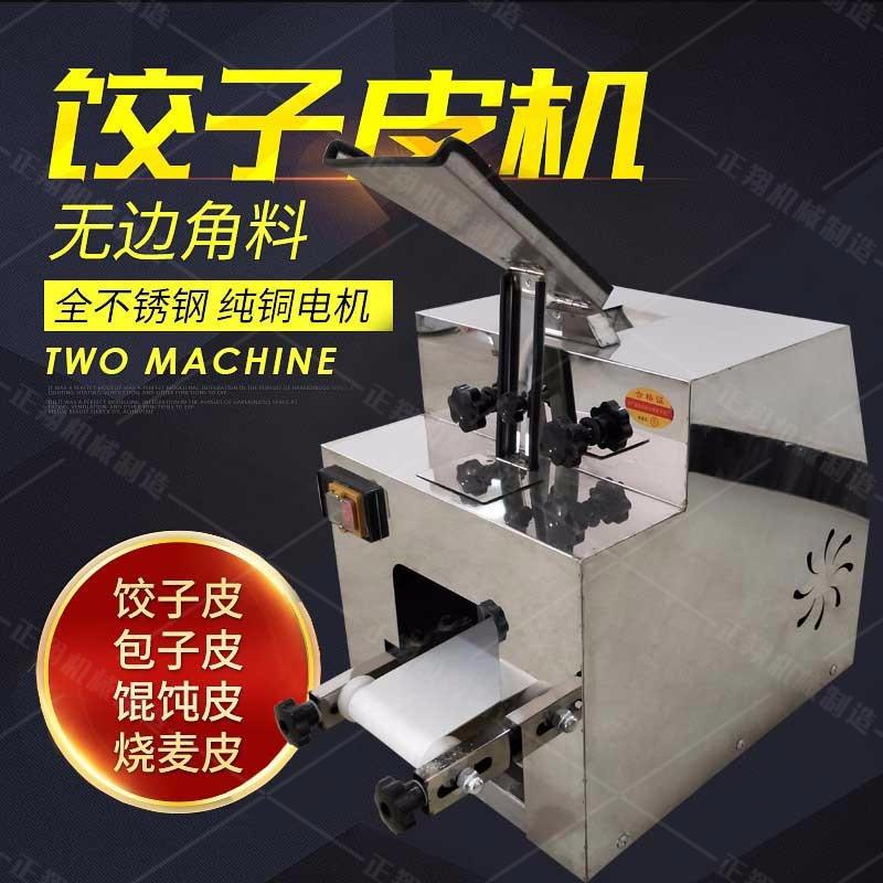 米面機械設備,定制仿手工餃子皮機,正翔新型餃子皮機器小型