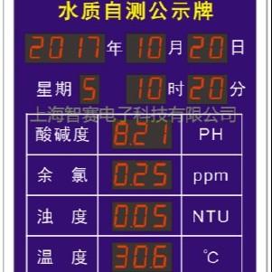 水質監測公示牌 PH值余氯濁度水溫水質在線監測系統廠家直銷