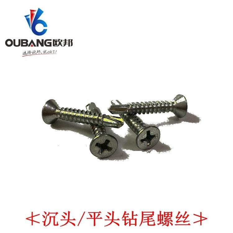 长期供应圆头钻尾螺丝 不锈钢圆头钻尾螺丝 钻尾螺丝         选择欧邦----就OK了