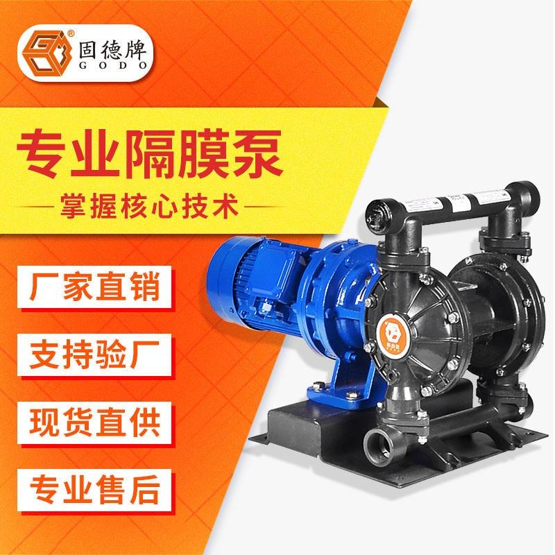 电动隔膜泵 固德牌DBY3-40QTFF球铁材质 耐酸碱自吸无堵塞泵 厂家直销