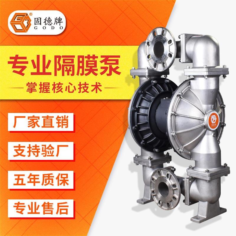 QBY3气动隔膜泵 固德牌QBY3-125PTFF不锈钢材质耐酸碱自吸无堵塞泵 边锋厂家直销