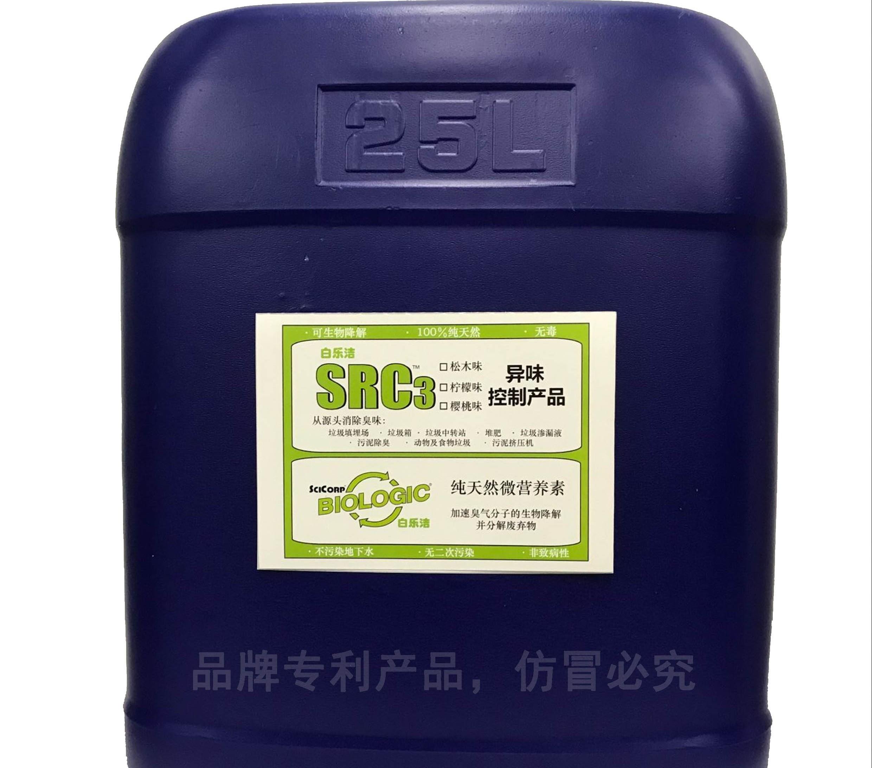 供应白乐洁SR2污水处理站除臭剂