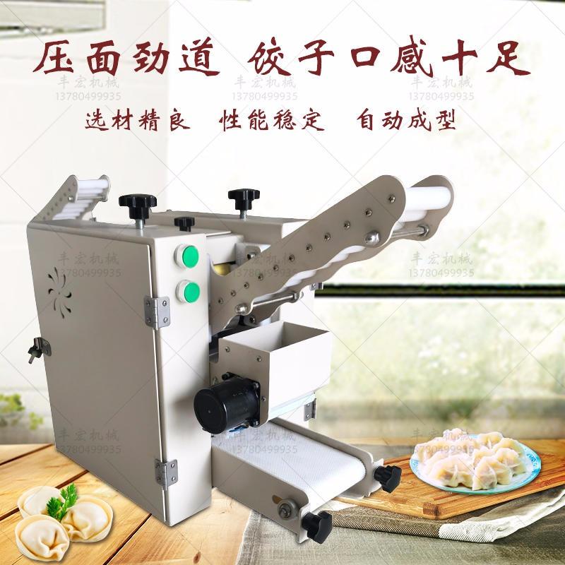 丰宏机械可定制加工仿手工饺子皮机 手工饺子皮机 饺子皮混沌皮机 炊事设备 包子机厂家 厨房设备 仿手工饺子皮机
