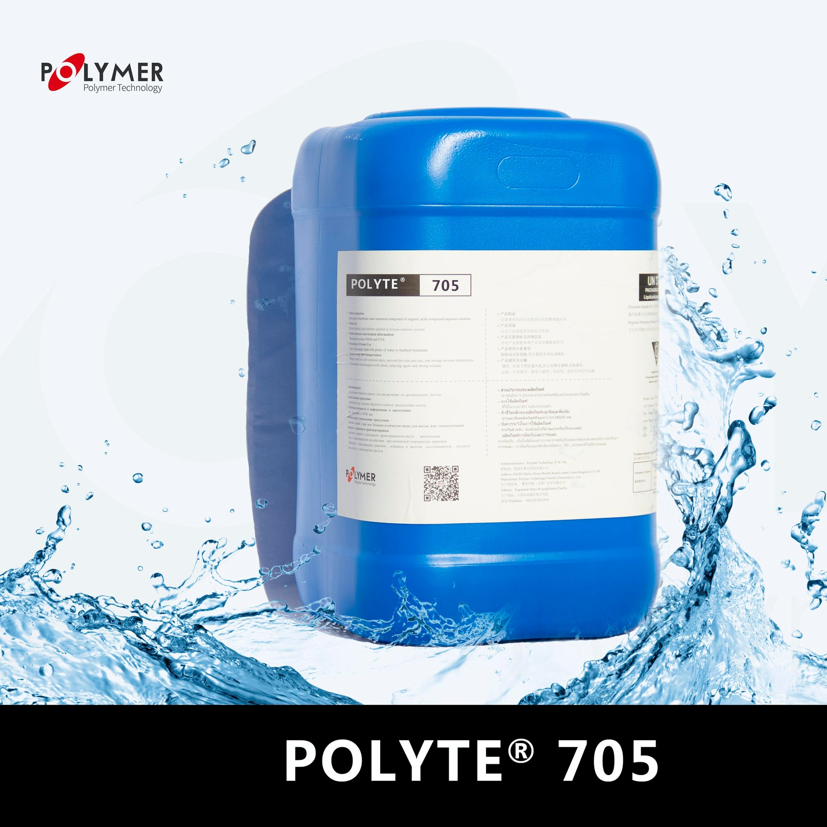 宝莱尔 絮凝剂 POLYTE 705 英国POLYMER品牌  厂家直供 PAC  PAM 价格面议  批发