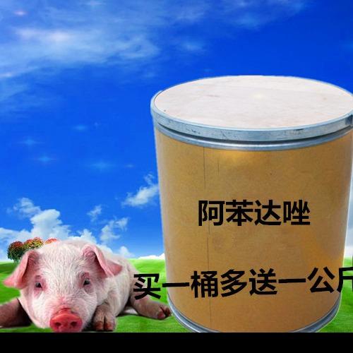 兽用阿苯达唑原粉 猪牛羊体内外驱虫药 兽用驱虫宠物驱虫药