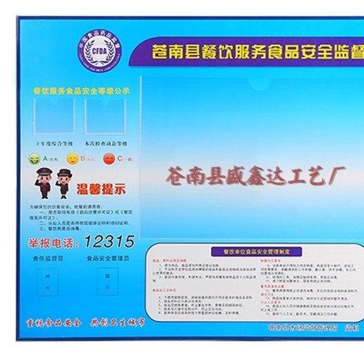 新款定制餐饮服务食品安全监管信息公示栏公示牌等级卫生经营监督展示板PVC铝合金边框