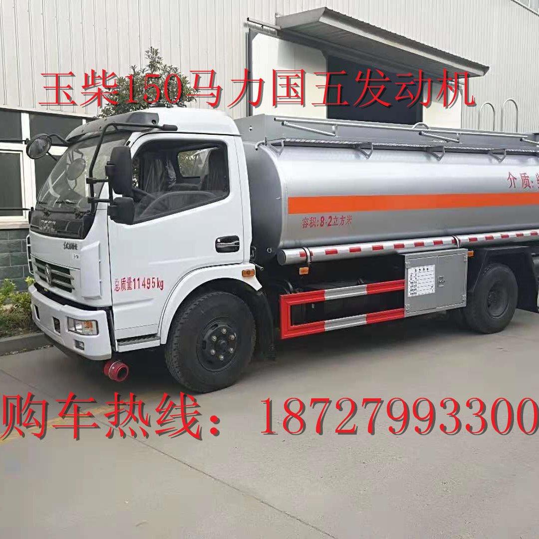 東風黃金玉柴8.2方加油車,8噸油罐車現車處理,隨訂隨走廠家直銷,價格低廉