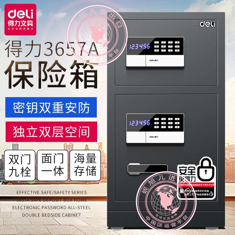 得力3657A保险箱保险柜家用办公双门保险箱入墙大型保管箱