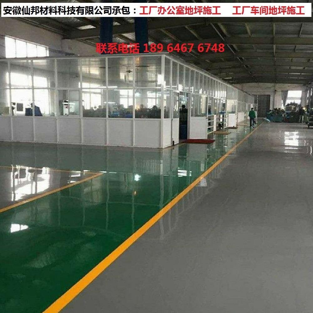 工厂办公室地坪施工