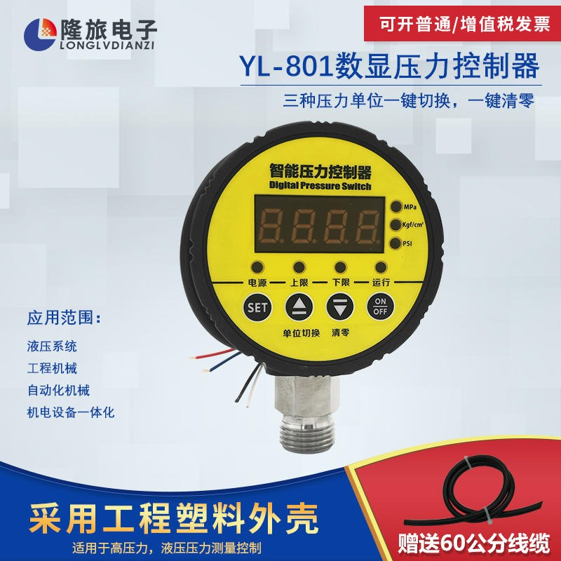 智能數顯壓力控制器上海隆旅YL-801經濟型單點式壓力開關繼電器圖片