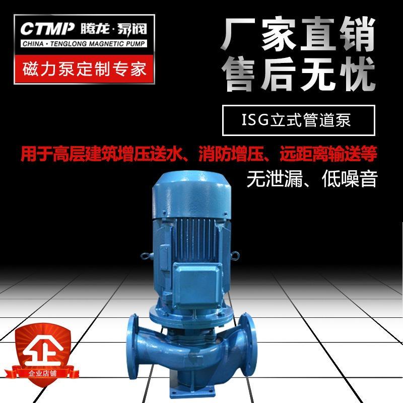 ISG立式管道泵 腾龙不锈钢清水管道泵 园林喷灌水泵 工业增压泵直销厂家