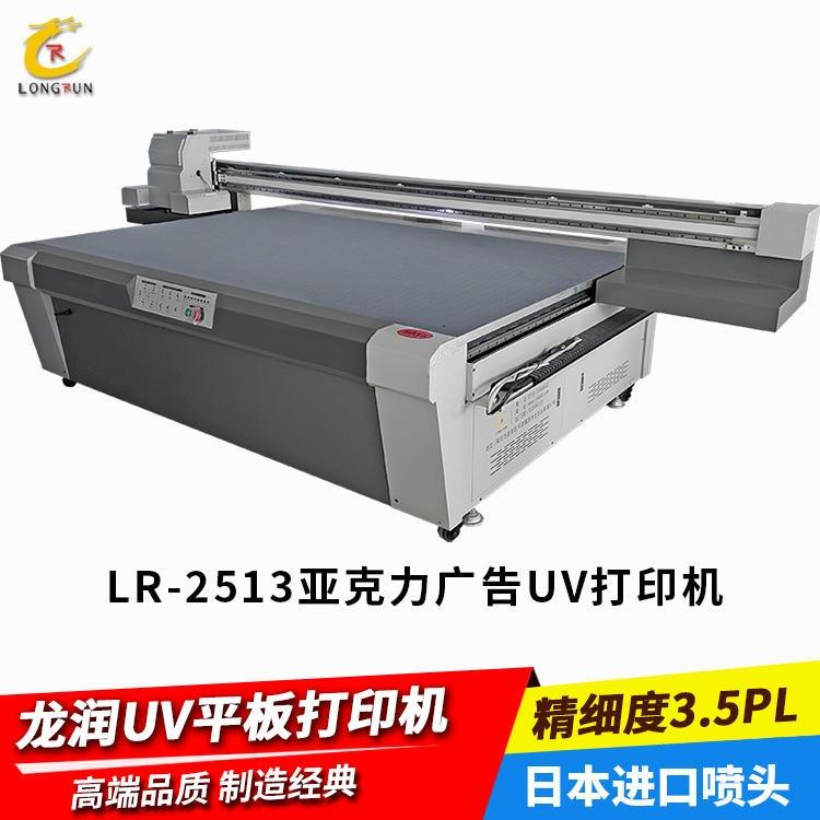 深圳龍潤高清晰高精度亞克力,廣告行業UV平板打印機