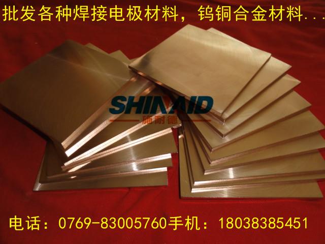 W90高熔点低膨胀钨铜板,W90钨铜板密度示例图4