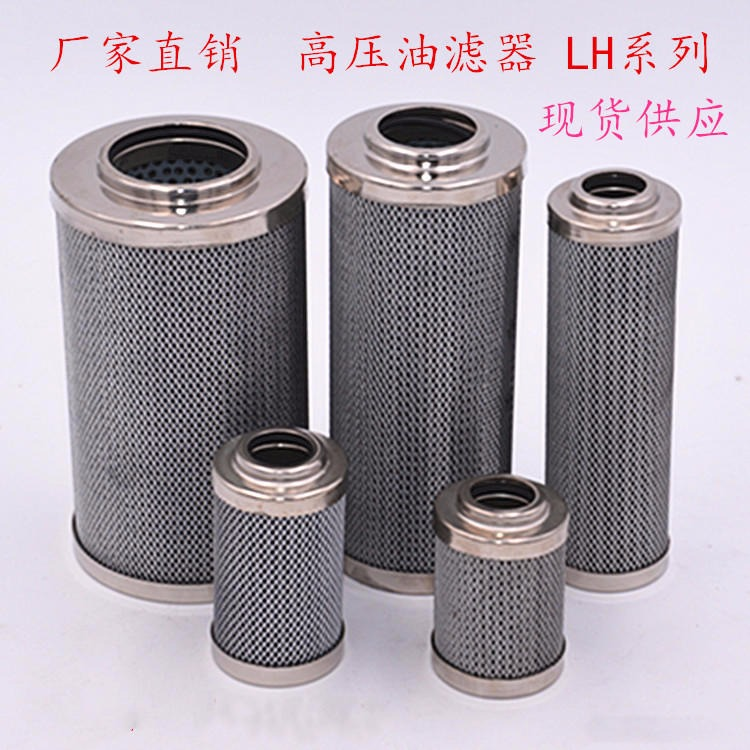 贺德克液压滤芯 高压滤芯LH0110D010BN/HC 河北液压滤芯厂家 森辉品质至上