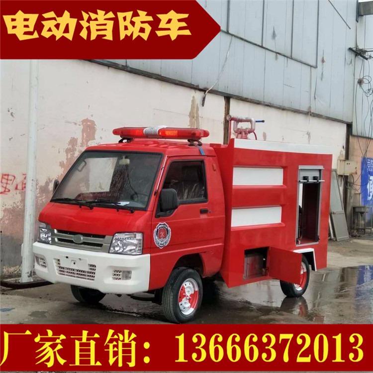 供应 电动消防车 二手消防车 水罐消防车 免费运送图片