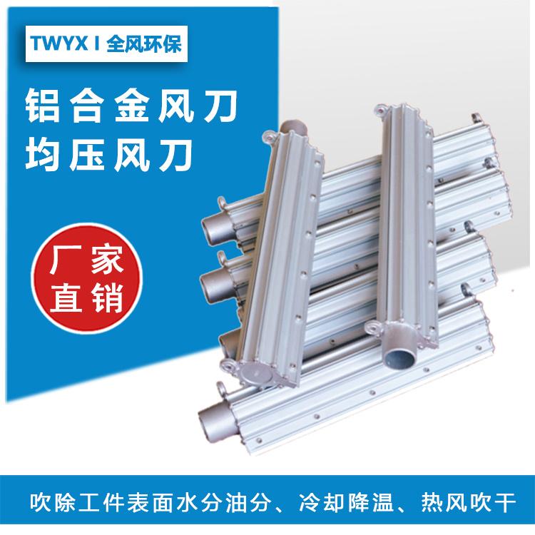 高压风刀,高压风机风刀,旋涡风机风刀,漩涡风机风刀 铝合金风刀示例图1
