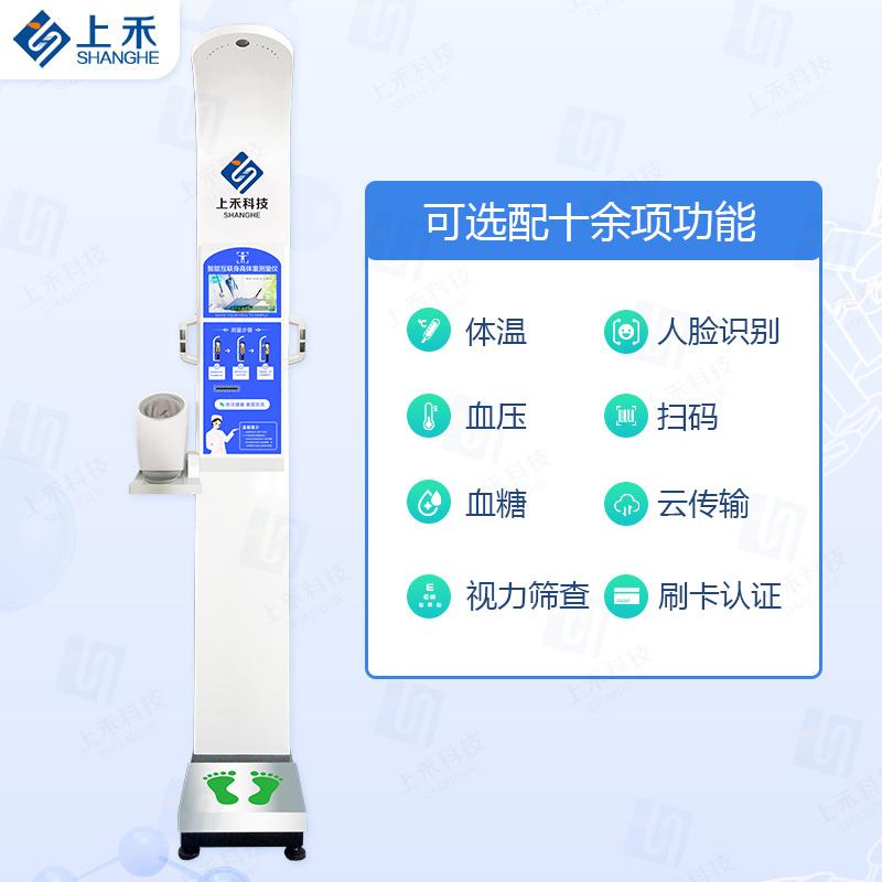 超声波身高体重仪生产厂家 测量血压 脉搏 体温秤 投币秤 电子秤 人体 秤河南郑州上禾SH-10XD示例图3