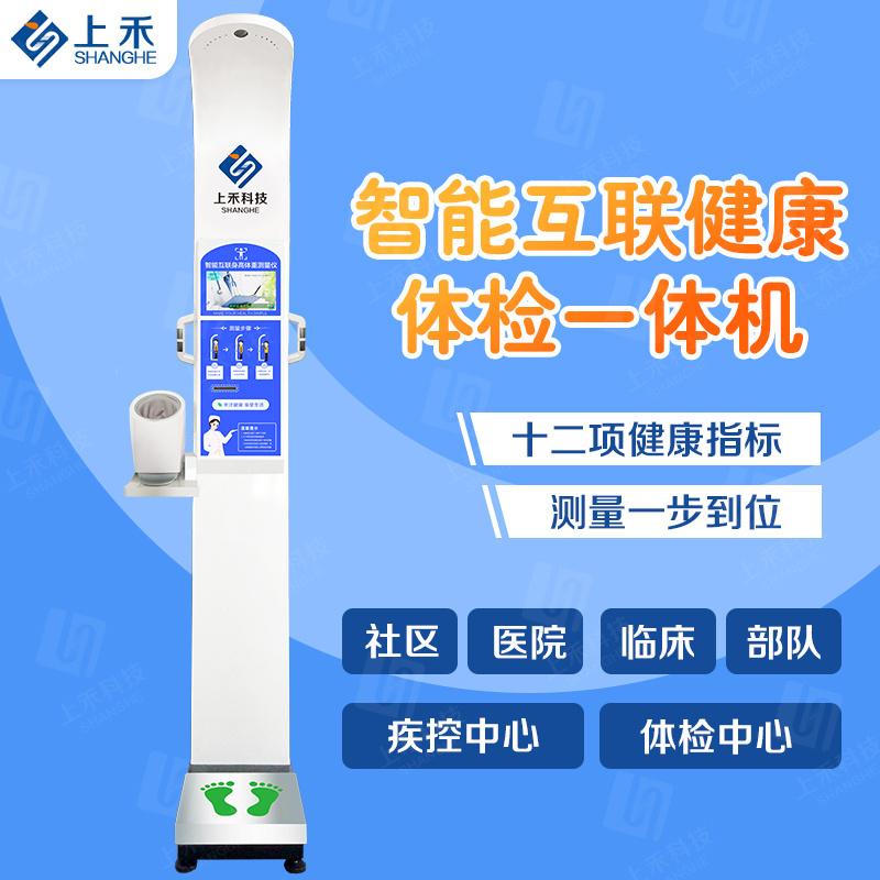 超声波身高体重仪生产厂家 测量血压 脉搏 体温秤 投币秤 电子秤 人体 秤河南郑州上禾SH-10XD示例图1