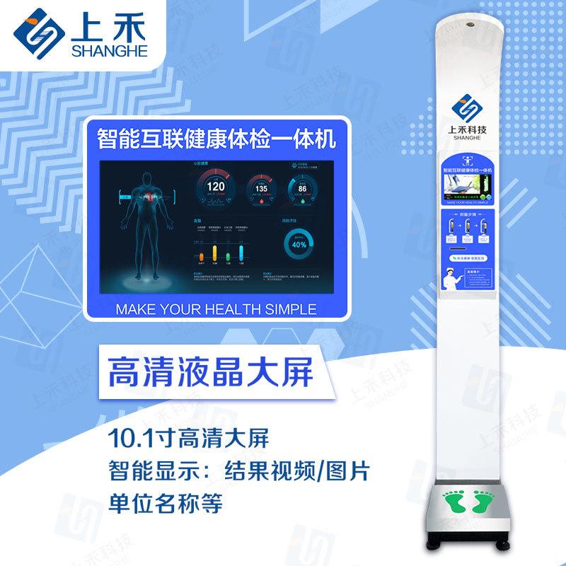 超声波身高体重测量仪 身高体重医用电子秤一体机 超声波身高体重一体 河南上禾SH-500A广告投放投币秤选配功能示例图2
