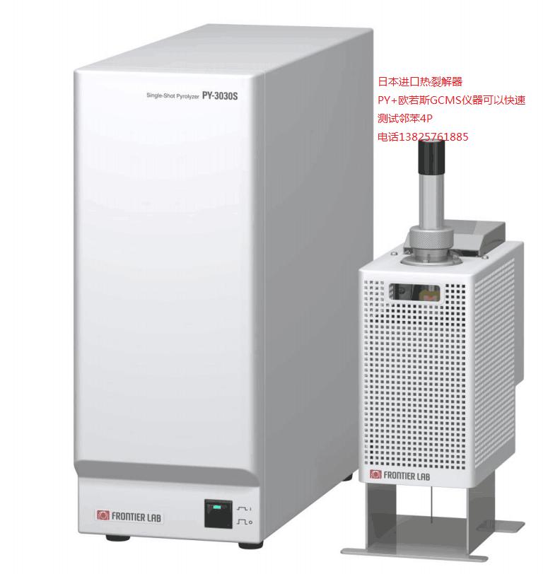 RoHs2.0检测仪PY-GC-MS rohs2.0检测仪器厂家示例图1