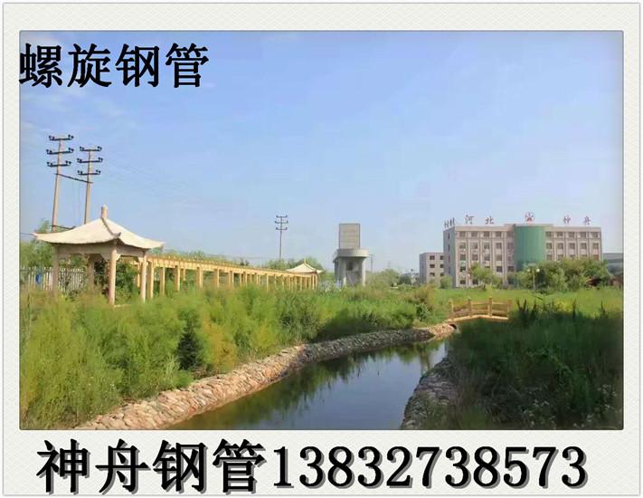 """神舟""""鑫金钢""""牌螺旋钢管 2005年建厂 专业螺旋钢管生产厂家示例图9"""
